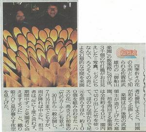 20120630nishinihon.JPG
