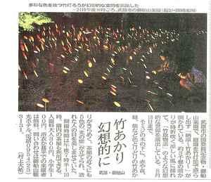 20130725sagashinbun.jpg