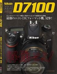 D7100_mook-thumbnail2.jpg