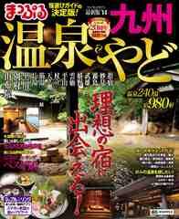 温宿九州表紙LT.jpg